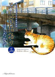 [にしだかな] 品川宿 猫語り 第01-03巻