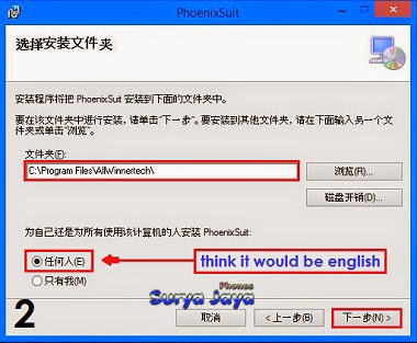haribagibagi: Install PhoenixSuit [ AllWinner Flashing Tool ] on Windows