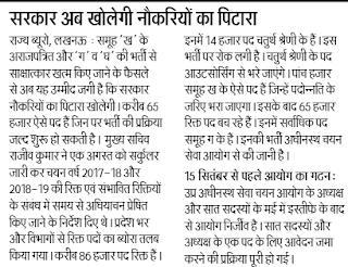 UP Group D Recruitment 2017, 14000 Bharti Latest News