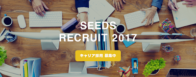 https://recruit.seeds-std.co.jp/