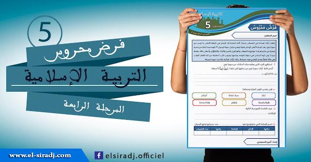 جديد: فرض في التربية الإسلامية للمرحلة الرابعة المستوى الخامس
