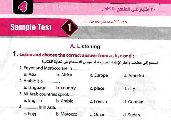 امتحانات لغة انجليزية للصف الاول الاعدادى ترم أول 2020 وفقا لأحدث مواصفات - موقع مدرستى