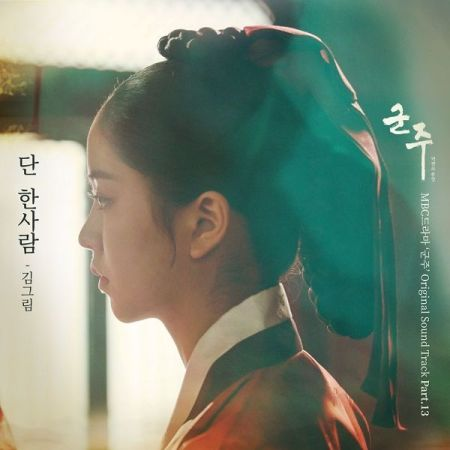 Lyric : Kim Greem (김그림) - Only One (단 한사람) (OST. Ruler: Master of the Mask)