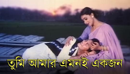 Tumi Amar Emoni Ekjon - Kanok Chapa, Salman Shah