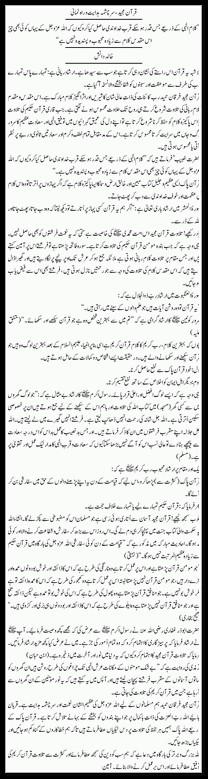 urdu articles by najam sethi, urdu articles columns by jang, urdu articles defence day pakistan, urdu articles environment, urdu articles facebook, urdu articles for magazine, urdu articles for students, urdu articles in english, urdu articles in newspapers, urdu articles in urdu font, urdu articles islam, urdu articles on 9/11, urdu articles on 14 august, urdu articles on 23 march, urdu articles on allama iqbal, urdu articles on balochistan issue, urdu articles on benazir bhutto, urdu articles on child labour, urdu articles on corruption, urdu articles on cricket, urdu articles on current affairs, urdu articles on dehshat gardi, urdu articles on democracy, urdu articles on dengue, urdu articles on depression, urdu articles on drugs, urdu articles on dry fruits, urdu articles on dua, urdu articles on education in pakistan, urdu articles on eid milad-un-nabi, urdu articles on eid ul adha, urdu articles on father's day, urdu articles on friendship, urdu articles on hajj, urdu articles on hijab, urdu articles on history, urdu articles on holy prophet, urdu articles on how to study, urdu articles on human rights, urdu articles on imran khan, urdu articles on islamic topics, urdu articles on jahez, urdu articles on jihad, urdu articles on justice, urdu articles on kalabagh dam, urdu articles on karachi, urdu articles on kashmir issue, urdu articles on knowledge, urdu articles on labour day, urdu articles on lal masjid, urdu articles on leadership, urdu articles on life, urdu articles on load shedding, urdu articles on love, urdu articles on malala yousafzai, urdu articles on media, urdu articles on mehndi, urdu articles on milad, urdu articles on mobile phone, urdu articles on mother, urdu articles on muharram, urdu articles on namaz, urdu articles on nelson mandela, urdu articles on pakistan independence day, urdu articles on pakistani media, urdu articles on peace, urdu articles on peshawar attack, urdu articles on poverty, urdu articles on prophet muhammad, urdu artic