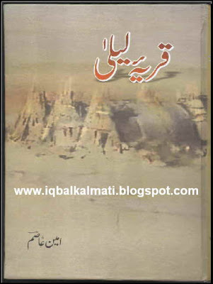 Qarya e Laila by Ameen Asim Urdu Poetry Book