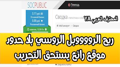 ربح الروبل مجانا الموقع الصادق socpublic + إثباث السحب | الربح من الإنترنت بدون رأس مال