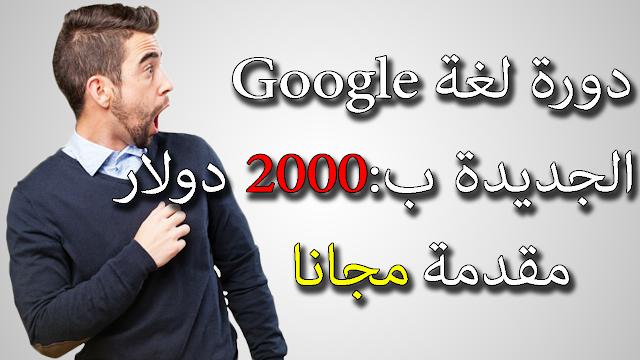 أفضل الأماكن لتعلم لغة البرمجة باللغة العربية و تعلم لغة جوجل الجديدة