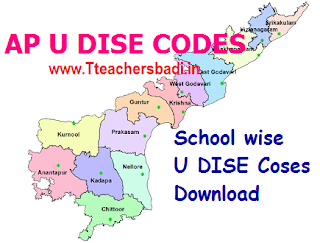 AP District School U DISE Codes for Transfers Rationalization Web options 2017