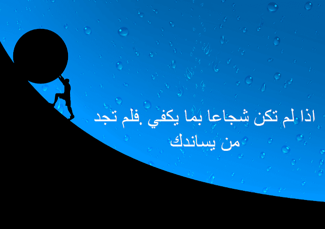 شخص يصعد الجبل وحيدا متحليا بالشجاعة