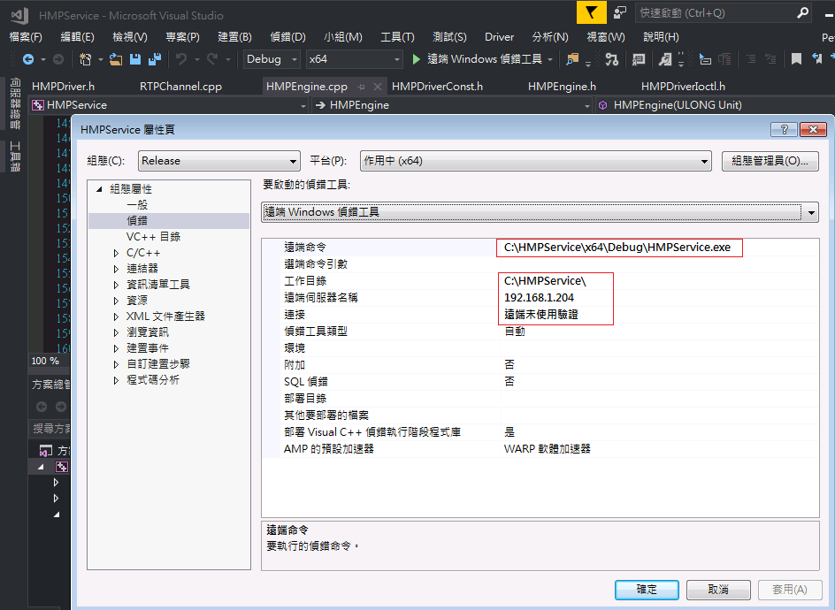 [筆記] Visual Studio 遠端偵錯的設定步驟