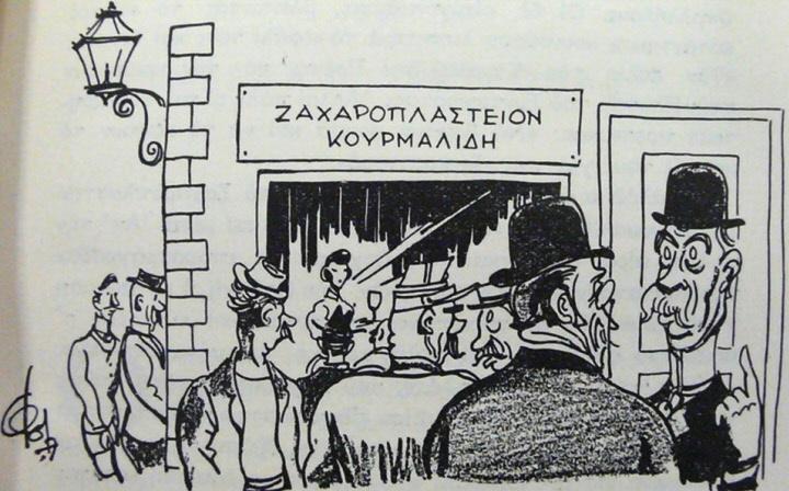 Ζαχαροπλαστείο Κουρμαλίδη - Αθήνα 1906