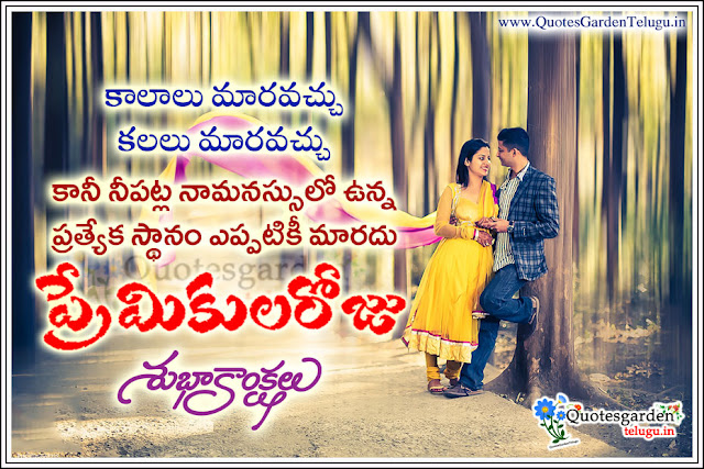 Happy Valentines Day Telugu Love Quotes messages