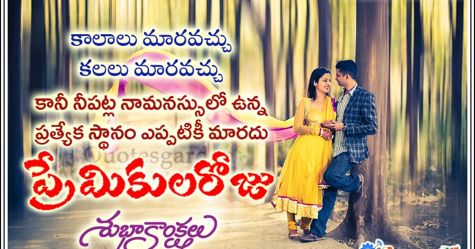 Happy Valentines Day Telugu Love Quotes messages 2313 ...