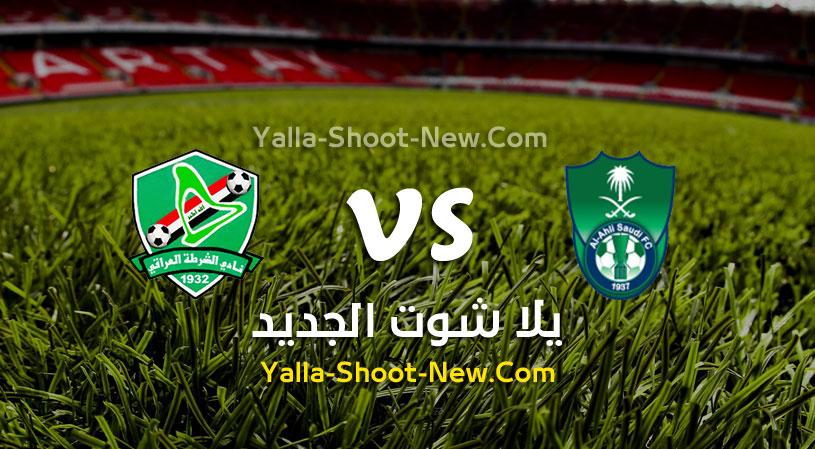 نتيجة مباراة الأهلي والشرطة اليوم بتاريخ 14-09-2020 في دوري أبطال آسيا