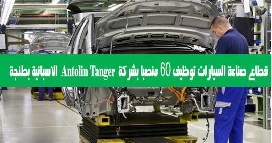 قطاع صناعة السيارات توظيف 60 منصبا بشركة Antolin Tanger الاسبانية بطنجة