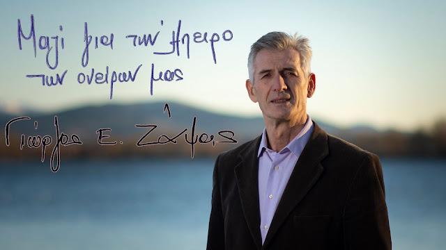 Σήμερα παρουσιάζει τους υποψηφίους στην Θεσπρωτία ο Γιώργος Ζάψας