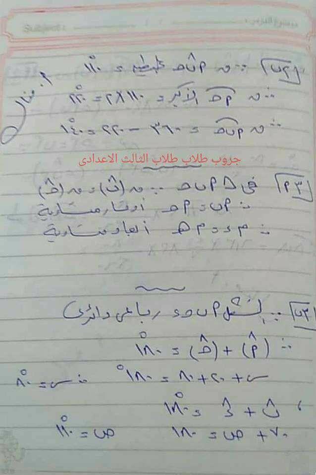 اجابة امتحان الهندسة للصف الثالث الاعدادى الترم الثانى 2018 محافظة الجيزة 2