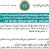شروط منح القروض للمواطنين الراغبين بالشراء في شقق بسماية من المصرف العراقي للتجارة TBI
