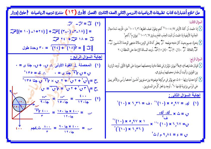 اجابات إختبارات كتاب تطبيقات الرياضيات للثانى الثانوى %25D8%25AD%25D9%2584%2B%25D9%2586%25D9%2585%25D8%25A7%25D8%25B0%25D8%25AC%2B%25D8%25A5%25D8%25AE%25D8%25AA%25D8%25A8%25D8%25A7%25D8%25B1%25D8%25A7%25D8%25AA%2B%25D9%2583%25D8%25AA%25D8%25A7%25D8%25A8%2B%25D8%25AA%25D8%25B7%25D8%25A8%25D9%258A%25D9%2582%25D8%25A7%25D8%25AA%2B%25D8%25A7%25D9%2584%25D8%25B1%25D9%258A%25D8%25A7%25D8%25B6%25D9%258A%25D8%25A7%25D8%25AA%2B%2B%25D9%2584%25D9%2584%25D8%25B5%25D9%2581%2B%25D8%25A7%25D9%2584%25D8%25AB%25D8%25A7%25D9%2586%25D9%2589%2B%2B%25D8%25A7%25D9%2584%25D8%25AB%25D8%25A7%25D9%2586%25D9%2588%25D9%2589%2B%25D8%25A7%25D9%2584%25D9%2582%25D8%25B3%25D9%2585%2B%25D8%25A7%25D9%2584%25D8%25B9%25D9%2584%25D9%2585%25D9%2589%2B%25D8%25A7%25D9%2584%25D9%2581%25D8%25B5%25D9%2584%2B%25D8%25A7%25D9%2584%25D8%25AF%25D8%25B1%25D8%25A7%25D8%25B3%25D9%2589%2B%25D8%25A7%25D9%2584%25D8%25A3%25D9%2588%25D9%2584%2B2016%2B-%2B2017_013