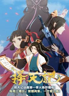 Ze Tian Ji Anime 720p Sub Español Donghua Mega