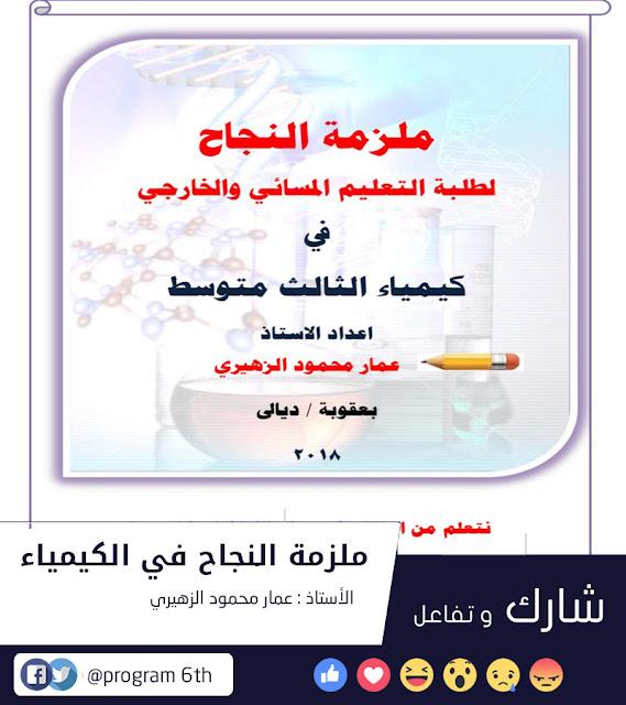 ملزمة النجاح في الكيمياء للصف الثالث المتوسط للأستاذ عمار محمود الزهيري 2018