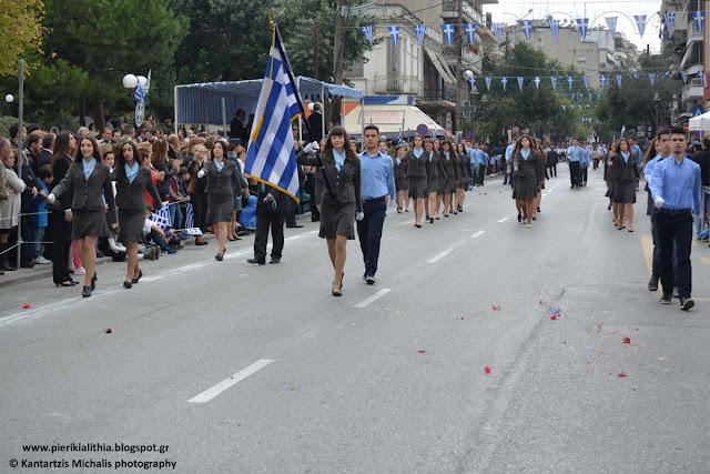 Η παρέλαση των Λυκείων της Κατερίνης. 16-10-16