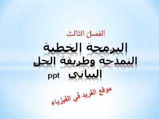 بحوث العمليات في الحاسب ppt بور بوينت، البرمجة الخطية ـ النمذجة وطريقة الحل البياني ppt، كتب بحوث العلميات بالعربي ، تحميل بروابط تحميل مباشرة مجانا