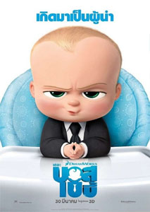 The Boss Baby (2017) เดอะ บอส เบบี้ (ซูม)