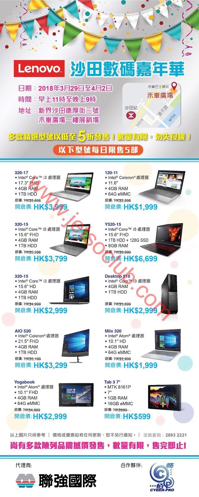 沙田數碼嘉年華 - 電腦優惠大減價 低至5折(29/3-2/4) ( Jetso Club 著數俱樂部 )