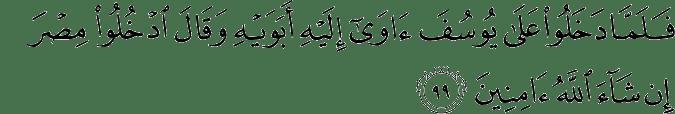 Surat Yusuf Ayat 99