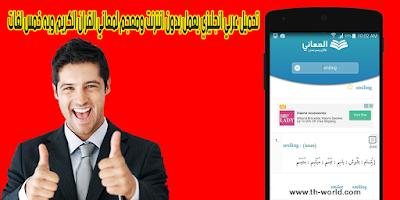 تحميل-قاموس-عربي-انجليزي-يعمل-بدون-انترنت-ومعجم-لمعاني-القران-الكريم-وبه-خمس-لغات