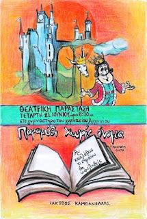 Θεατρική παράσταση στο Αιγίνιο. « Παραμύθι χωρίς όνομα » Από την Θεατρική ομάδα της Γ' Γυμνασίου Αιγινίου.