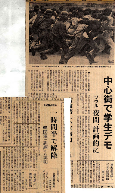 黙翁日録: 光州事件(4) 1980年5月13日 夜間に大規模な學生デモ敢行