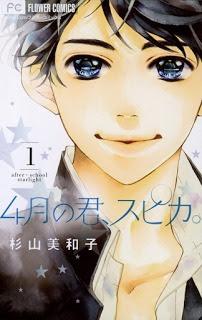 [杉山美和子] 4月の君、スピカ。 第01巻