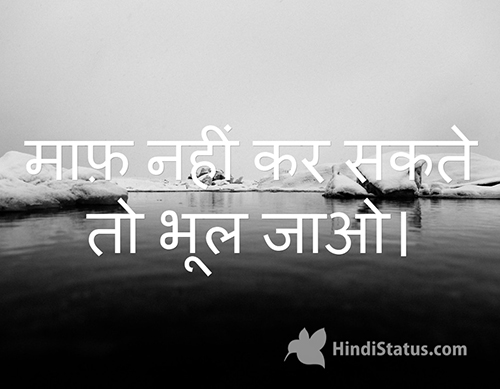 If Can't Forgive - HindiStatus