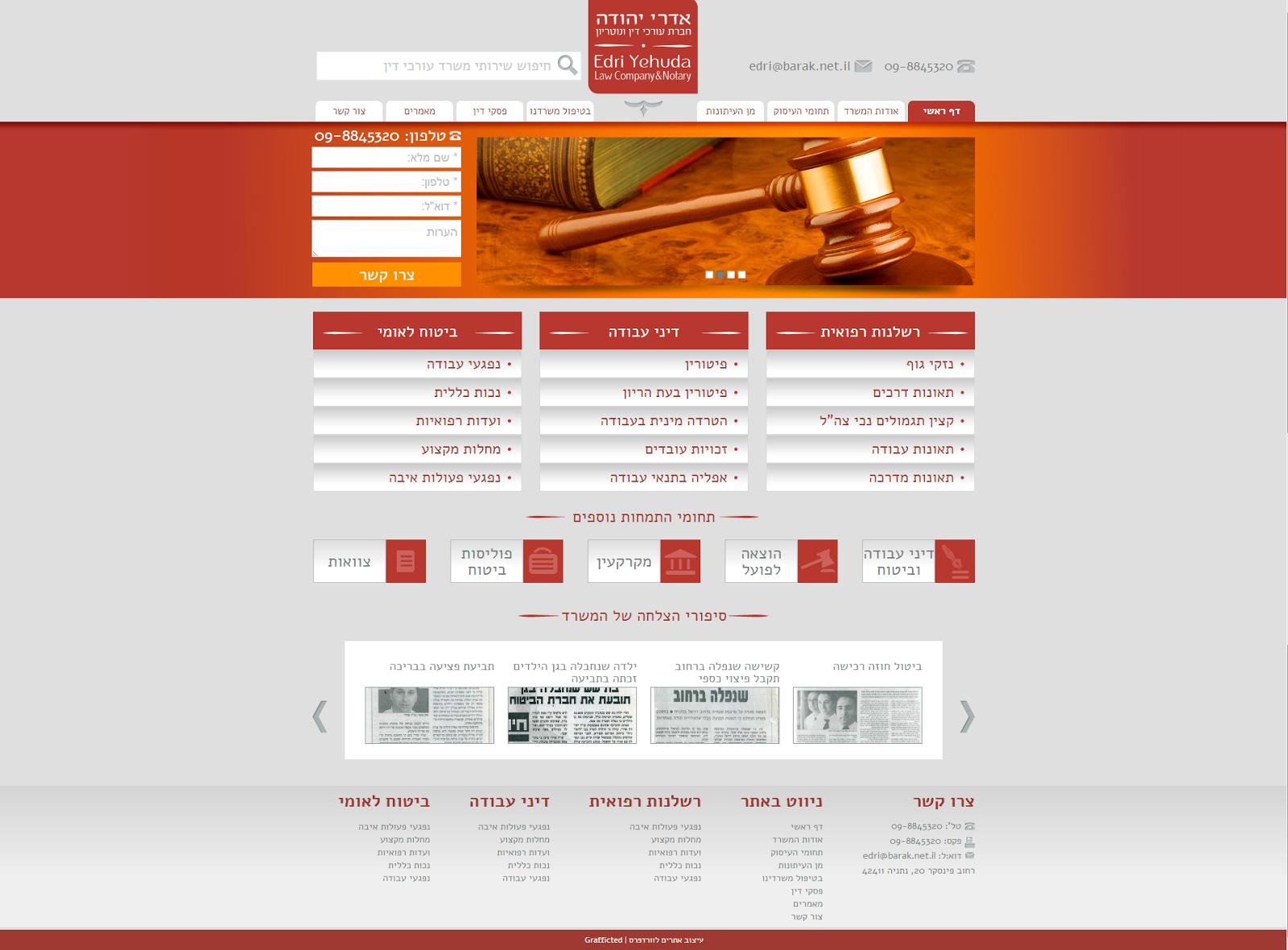 עיצוב אתר בוורדפרס למשרד עורך דין