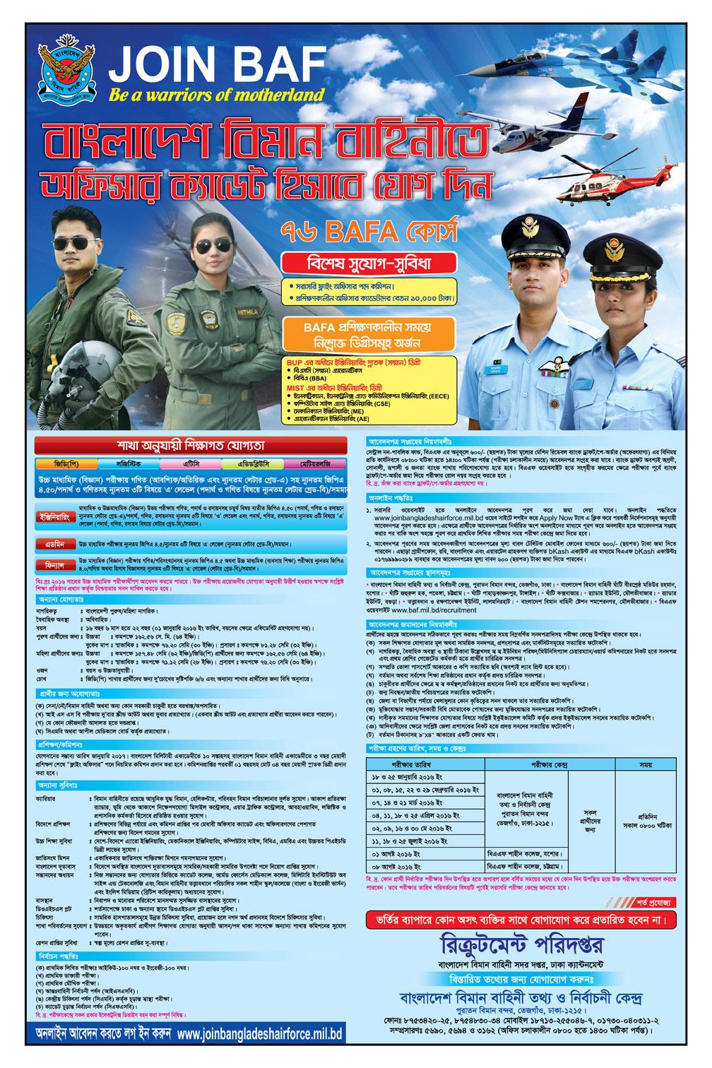 Bangladesh Biman Airlines job 2016