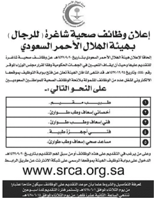 وظائف هيئه الهلال الاحمر السعودي للمؤهلات العليا والمتوسطة 2017