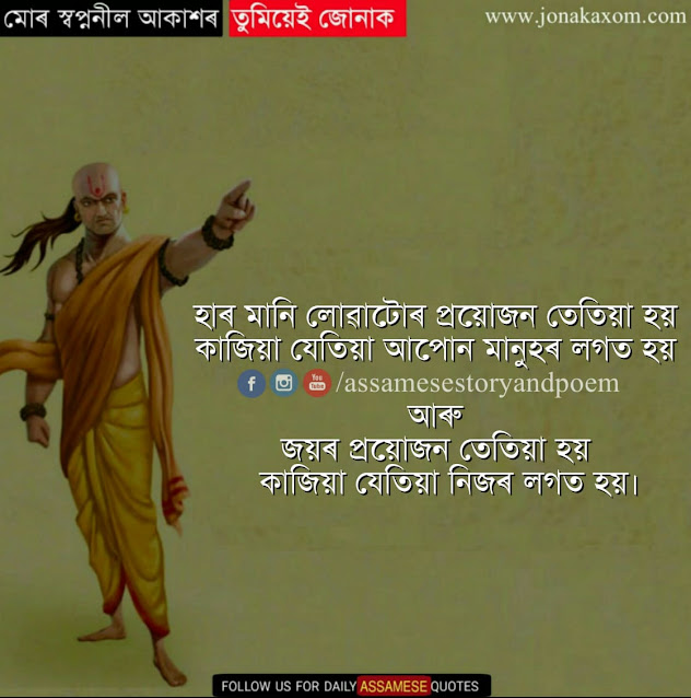Complete Chanakya Neeti In Assamese New