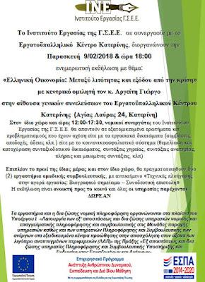 ΗΜΕΡΙΔΑ ΣΤΟ ΕΡΓΑΤΙΚΟ ΚΕΝΤΡΟ ΚΑΤΕΡΙΝΗΣ