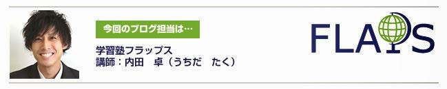 prof_uchida.jpg (649×130)