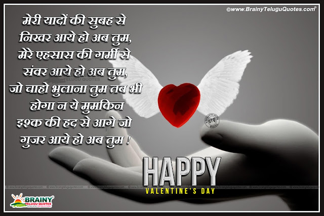 Valentines Day Greetings in hindi, Valentines Day Hindi Images, Valentines Day Messages in Hindi Font, Valentines Day Best  Quotes in Hindi Language, Valentines Day Best hindi Shayari,True Love Greetings and Romantic Valentines Day Shayari in Hindi Language Free, Inspiring Hindi Valentines Day Shayari and Messages online, Best and True Hindi Love Quotes, 2017 Famous Hindi Love Shayari for My Love, Valentines Day Love messages and Propose Tips in Hindi, Nice Hindi Love Dialogue and Pictures.