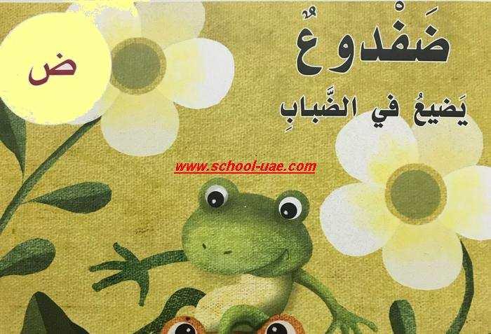 قصة الحرف( ض) ضفدوع يضيع فى الضباب لغة عربية الصف الاول الفصل الثانى 2020