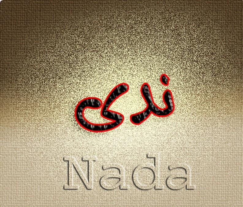 معنى أسم ندى وكتابة هذا الأسم باللغة الإنجليزية