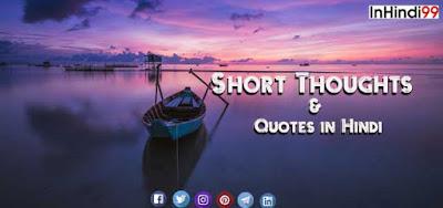 80+Short Thoughts & Quotes in Hindi लघु प्रेरणादायक सुविचार