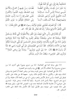 SALAFI IMAM AN-NAWAWI : TABARRUK & ISTIGHOTSAH.