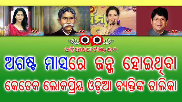 "The following is the list of ""Famous Odia People such as Politician, TV/Film Celebrities, Freedom Fighters, Journalists, etc"" born in ""August Month""."