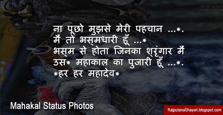 New Mahakal Status With Images महकल Photos Rajputana