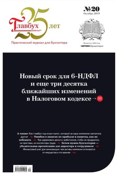 Читать онлайн журнал Главбух (№ 20  2019)  или скачать журнал бесплатно